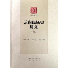 云南民族史讲义 (上下)