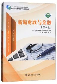 新编财政与金融(第六版