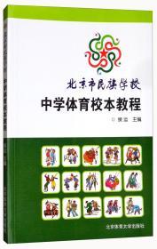 北京市民族学校——中学体育校本教程