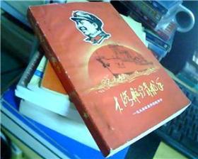 大海航行靠舵手---毛主席的革命实践活动