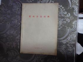 党内学习材料【1965年】
