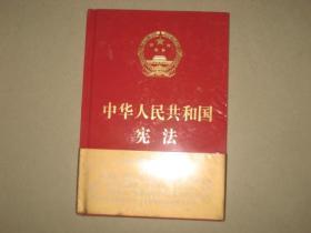 中华人民共和国宪法宣誓本 【未拆封】  C  584