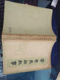 常见成语故事 王丕 藏书见图