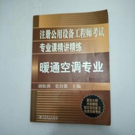 注册公用设备工程师考试专业课精讲精练:暖通空调专业(2006修订版)