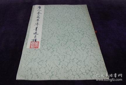 上海书画出版社【唐人摹兰亭序墨迹三种】原装一册全,品相上佳。36X25.5厘米