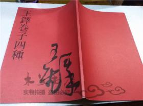 原版日本日文书 王铎卷子四种 株式会社雪江堂大坂 2002年1月 大16开平装