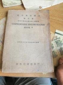 民国29年版 初级中学用 综合英语课本(第五册)初级中学第三学年第一学期用