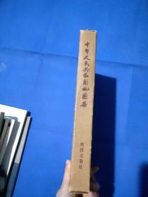 中华人民共和国地图集 精装带函套