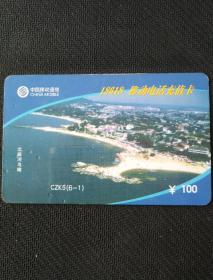 中国移动通信18618移动电话充值卡 ¥100   北戴河鸟瞰(6一1)