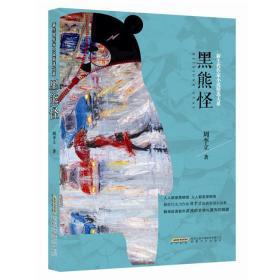新生代作家小说精选大系:黑熊怪9787539663951(234161)