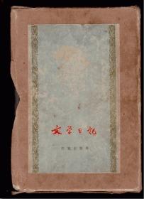 老空白精装日记本《文学》1954