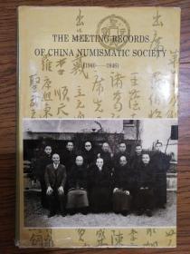 中国泉币学社例会记录