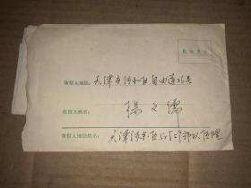 70年代实寄封  天津本市邮寄 带信 贴有海岛女民兵8分邮票一张