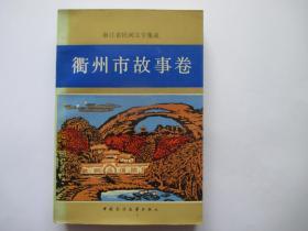 衢州市故事卷