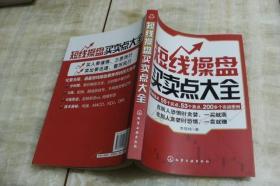 短线操盘买卖点大全(平装16开  2012年2月1版1印  有描述有清晰书影供参考)