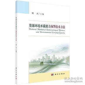 资源环境承载能力预警技术方法