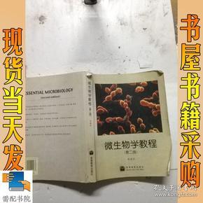 微生物学教程(第二版)