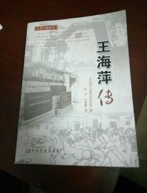 王海萍传(请看图)