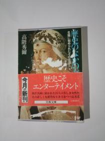 日文原版 歴史のなかの女たち―名画に秘められたその生涯