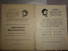 西安地区工人毛泽东思想宣传队自身思想革命化经验交流会材料之四(驻石油学院、驻西工大等)二份合售