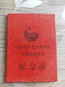 中国共产主义青年团团员超龄离团纪念证(1965年)