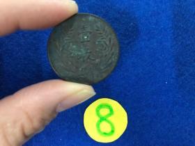 中华铜币 当制十文 壹枚。