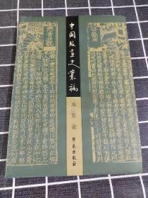 中国版画史丛稿