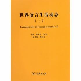 世界语言生活动态(二)
