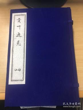 贵州通志1-6
