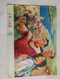 工农兵画报1975.22