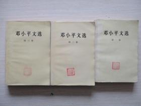 邓小平文选 1--3卷  3册合售!  452
