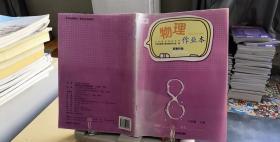 物理练习册:配教科版.八年级下学期 未做