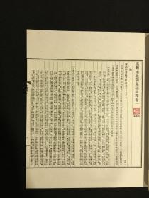 汉魏南北朝墓志集释( 16开线装    全一函六册 )