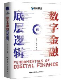 数字金融的底层逻辑/新金融书系