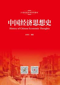 中国经济思想史()