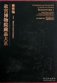 故宫博物院藏品大系---雕塑编1战国-南北朝俑及明器模型 9F28c