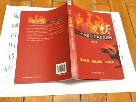 千炼成妖:沪深股市专业投机原理