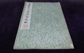 1978年上海书画出版社第一版第一次印刷【唐陆柬之书陆机文赋】原装一册全,品相上佳。36X25.5厘米