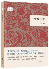 楚辞译注(国民阅读经典·平装)