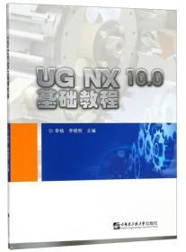 UG NX 10.0基础教程