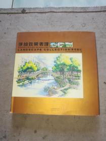 手绘效果表现:景观篇Ⅱ(附光盘一张)