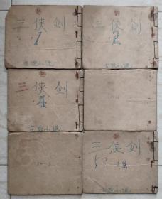 民国25年3月上海五福书局, 三侠剑 (第五,十,十四部)6本