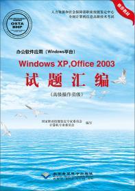 办公软件应用(Windows平台)WindowsXP,Office2003试题汇编(高级操作员级附光盘)