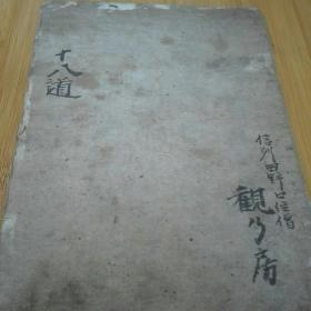 十八道行法  四度加行  密宗古抄写本,1673年延宝灵元天皇时代恭写  真言宗十八道,佛学术语,为十八道印契之略称。又密教结十八契印供养本尊之修法,称为十八道法,略称十八