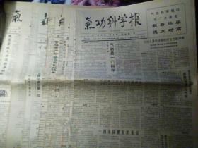 报纸  气功科学报  9份合售 1989年1990年 松静 自然 恬澹 虚无