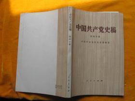 中国共产党史稿第四分册