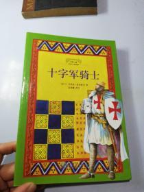 世界儿童历史小说经典·十字军骑士