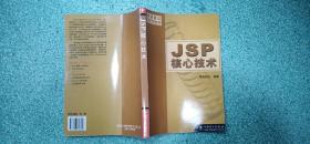 JSP核心技术