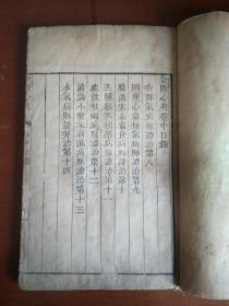 【清刊本】《金匮心典》存卷中1册