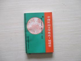 中国民间文学集成:福建卷顺昌县分卷.谟武村卷续集   452